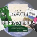 日本、世界の名著読書案内の書籍まとめ