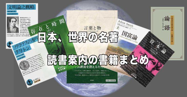 アイキャッチ日本、世界の名著読書案内