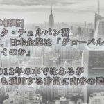 [内容の概略] ドミニク・テュルパン著『なぜ、日本企業は「グローバル化」でつまずくのか』〜2012年の本ではあるが今でも通用する非常に内容の濃い本