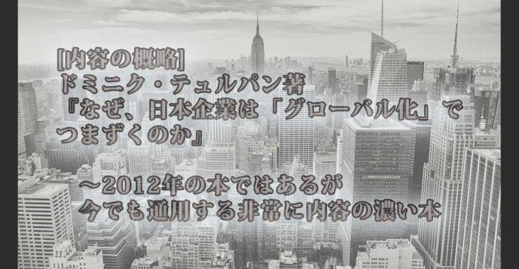 [内容の概略]-ドミニク・テュルパン著『なぜ、日本企業は「グローバル化」でつまずくのか』〜2012年の本ではあるが今でも通用する非常に内容の濃い本