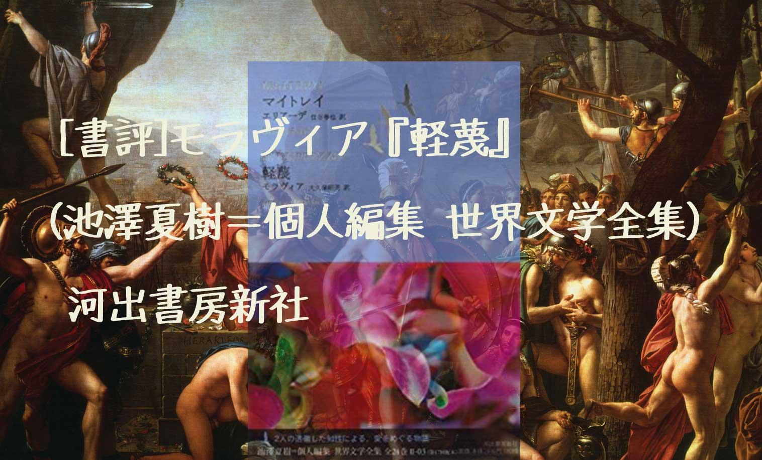 [書評]モラヴィア『軽蔑』(池澤夏樹=個人編集 世界文学全集)河出書房新社
