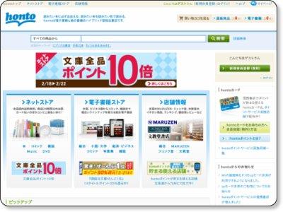 書籍と電子書籍のハイブリッド書店【honto】※旧オンライン書店bk1