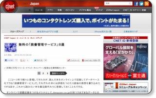 http://japan.cnet.com/news/media/20412860/