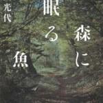 [書評]角田光代『森に眠る魚』女性心理描写が巧い