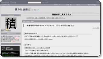http://d.hatena.ne.jp/inoue05/20100104/p1