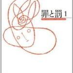 犯罪と小説 文学を読む意味 ドストエフスキー『罪と罰』を例に 角田光代『森に眠る魚』の紹介を兼ねて