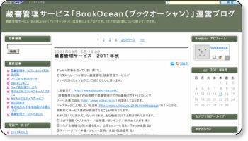 http://blog.livedoor.jp/bookocean/