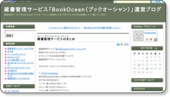 http://blog.livedoor.jp/bookocean/archives/51781768.html