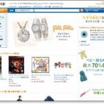 オンラインで書籍を購入するネット書店比較 新刊編