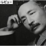森鴎外の全集を読み終えて~漱石、芥川龍之介との比較