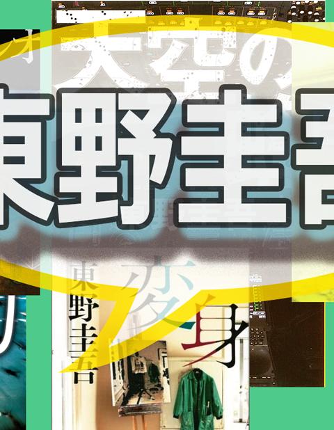 ブログ記事:東野圭吾作品 あらすじと感想(レビュー)