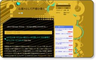 http://d.hatena.ne.jp/inmymemory/20071209/1197146819
