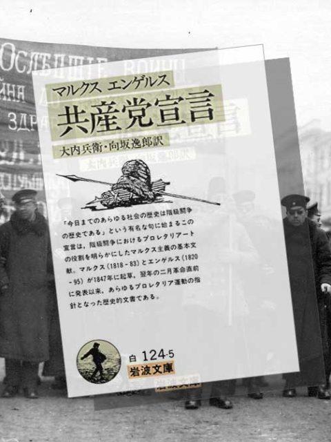 マルクス・エンゲルス 『共産党宣言 』(岩波文庫)を、その後のソビエト連邦建国を考慮に入れず、真面目に読んで生真面目に考察してみる。