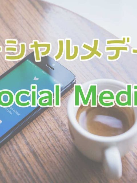 日本の企業はソーシャルメディア活動をまるでわかっていない中でのブックオフオンラインの素晴らしい事例