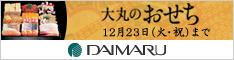 大丸のおせち12月23日(火・祝)まで