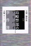 島崎警部のアリバイ事件簿―天城一傑作集〈2〉