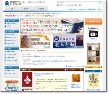 http://www.dokusho-log.com/