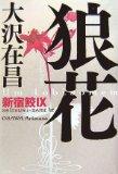 狼花  新宿鮫IX