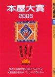 本屋大賞2006