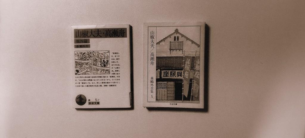 高瀬舟 01 2013-09-24 23-26-01